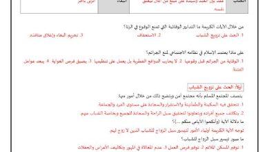 Photo of صف ثاني عشر فصل ثاني تربية إسلامية ملخص الوحدة الرابعة والخامسة