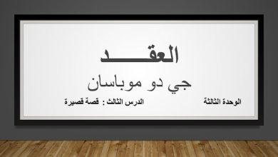 Photo of صف ثامن فصل ثاني لغة عربية حلول درس العقد