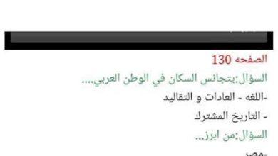 Photo of صف تاسع فصل ثاني دراسات اجتماعية حلول درس السكان في الوطن العربي