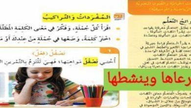 Photo of صف ثالث فصل ثاني حلول درس  فكر في حياتك لغة عربية