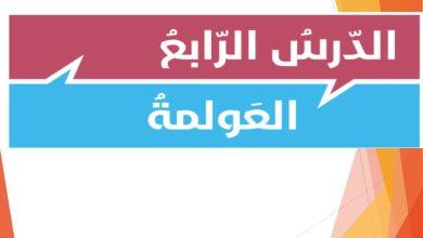 Photo of صف ثاني عشر فصل ثاني تربية إسلامية حل العولمة