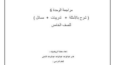 Photo of صف خامس فصل ثاني رياضيات مراجعة الوحدة السادسة