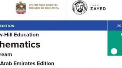 Photo of صف سابع نخبة فصل ثاني دليل رياضيات منهج