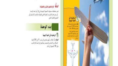 Photo of صف ثامن فصل ثاني دليل رياضيات التطابق والتشابه