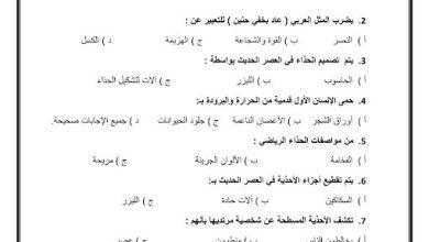 Photo of صف خامس فصل ثاني لغة عربية ورق عمل تاريخ الأحذية