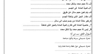 Photo of صف رابع فصل ثاني علوم ورق عمل المادة وخواصها