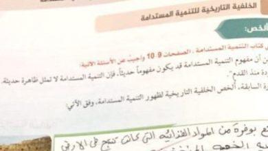 Photo of صف عاشر فصل ثاني دراسات اجتماعية حلول درس التنمية المستدامه