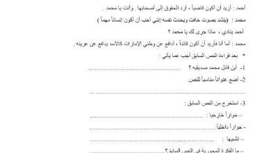 Photo of أوراق عمل لغة عربية صف سادس فصل ثاني