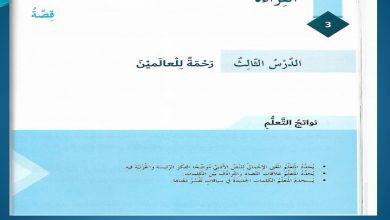 Photo of صف سادس فصل ثاني لغة عربية حل درس رحمة للعالمين