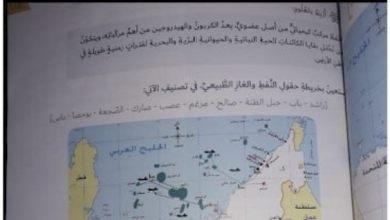 Photo of صف سابع فصل ثاني حلول دراسات اجتماعية درس الخصائص البشرية لدولة الإمارات