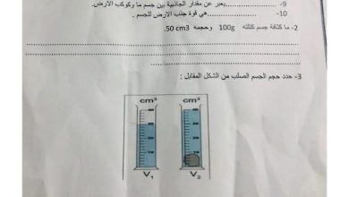 Photo of صف رابع فصل ثاني ورق عمل علوم القياس