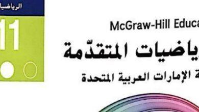 Photo of صف حادي عشر متقدم فصل ثاني كتاب الطالب رياضيات