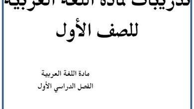 Photo of صف أول فصل أول تماري عامة لغة عربية