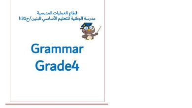 Photo of قواعد لغة إنجليزية صف رابع فصل ثاني