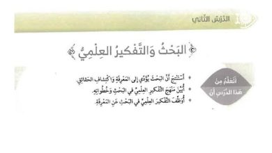 Photo of البحث والتفكير العلمي مع الحل تربية إسلامية صف رابع فصل ثاني