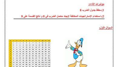 Photo of صف ثالث فصل ثاني أوراق عمل رياضيات الضرب والقسمة على 8