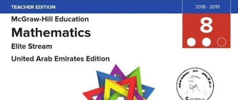 تحميل كتاب المعلم رياضيات 2 مقررات