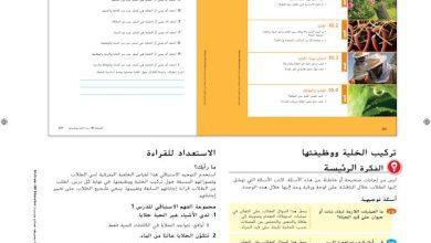 Photo of صف سادس فصل ثاني دليل المعلم علوم الوحدة الثامنة بنية الخلية ووظيفتها