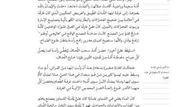 Photo of صف ثاني عشر فصل ثاني لغة عربية حلول اسئلة الهامش لقصة السماور