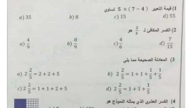 Photo of امتحان نهاية الفصل الثاني 2017 رياضيات صف رابع