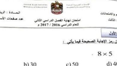 Photo of امتحان نهاية الفصل الثاني 2017 رياضيات صف ثالث