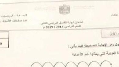 Photo of امتحان نهاية الفصل الثاني 2019 رياضيات صف ثالث
