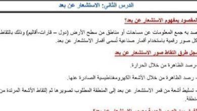 Photo of أوراق عمل الاستشعار عن بعد دراسات اجتماعية صف سابع فصل ثاني
