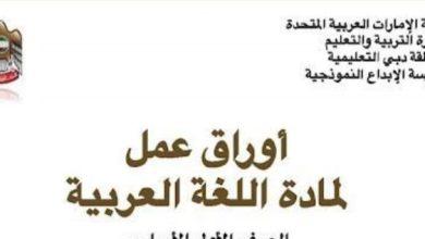 Photo of أوراق عمل شاملة لغة عربية صف أول فصل أول