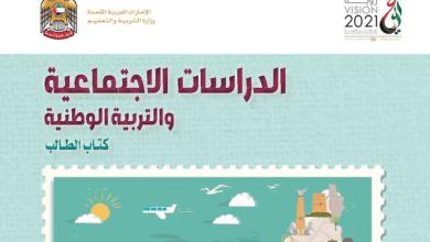 Photo of كتاب الطالب دراسات اجتماعية صف ثالث فصل ثاني