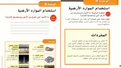 Photo of دليل المعلم علوم الوحدة السادسة محلولة صف ثالث فصل ثاني