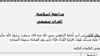 Photo of صف خامس فصل ثاني التربية الاسلامية أوراق عمل درس القرآن شفيعى _ القلب الرحيم