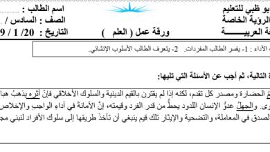 Photo of صف سادس فصل ثاني ورق عمل درس  العلم لغة عربية