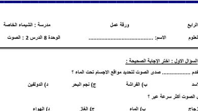 Photo of صف رابع فصل ثاني ورق عمل علوم الدرس الثاني الصوت
