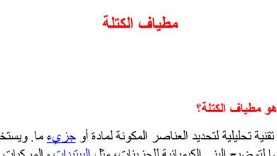 Photo of صف ثاني عشر متقدم فصل ثاني تلخيص كيمياء مطياف الكتله