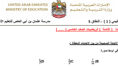 Photo of مراجعة الوحدة الثامنة رياضيات صف خامس فصل ثاني