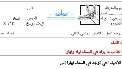 Photo of أوراق عمل السماء علوم صف أول فصل ثاني