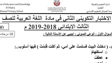 Photo of اختبار لغة عربية صف ثالث فصل ثاني
