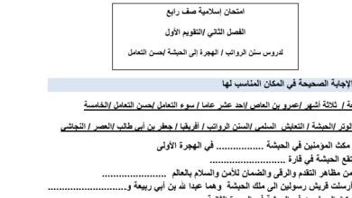 Photo of ورق عمل (السنن الرواتب- الهجرة إلى الحبشة – حسن المعاملة) تربية إسلامية صف رابع فصل ثاني
