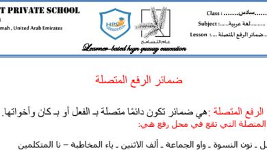 Photo of أوراق عمل ضمائر الرفع المتصلة لغة عربية صف سادس فصل ثاني