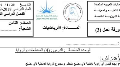 Photo of ورق عمل المضلعات والزوايا رياضيات صف ثامن فصل ثاني
