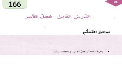 Photo of حل درس فعل الأمر لغة العربية صف ثامن فصل ثاني