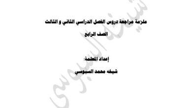 Photo of مراجعة الفصلين الثاني والثالث تربية إسلامية صف رابع