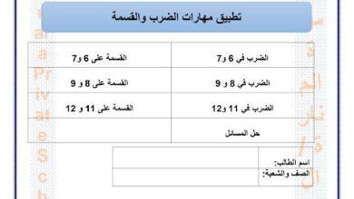 Photo of ملزمة الوحدة الثامنة تطبيق مهارات الضرب والقسمة رياضيات صف ثالث فصل ثاني
