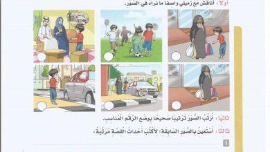 Photo of تدريب لامتحان الكتابة لغة عربية صف ثاني فصل ثاني