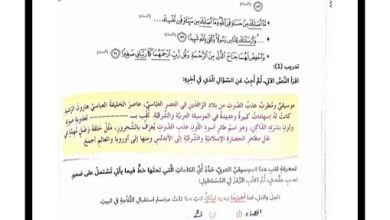Photo of حل درس ضمائر النصب المتصله لغة عربية صف سابع فصل ثاني