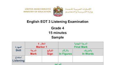 Photo of نموذج امتحان استماع لغة إنجليزية صف رابع فصل ثاني