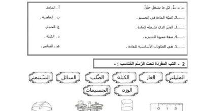 Photo of أوراق عمل الوحدة الثامنة علوم صف ثالث فصل ثاني