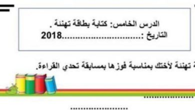 Photo of للتدريب على امتحان الكتابة لغة عربية صف ثاني