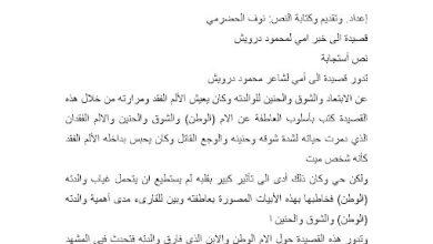 Photo of صف ثاني عشر فصل ثالث استجابة ثانية لقصيدة إلى أمي لغة عربية