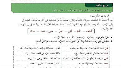 Photo of صف ثالث فصل ثاني لغة عربية  حل درس أسلوب الاستفهام